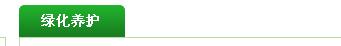 亚博官网代理绿化公司